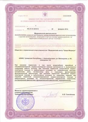 приложение к лицензия от 20 февраля 2014г.